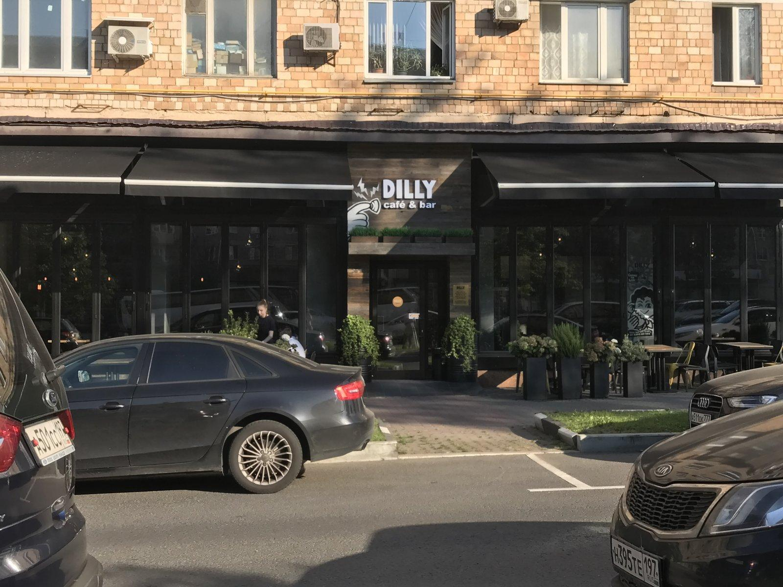 Dilly фото 1